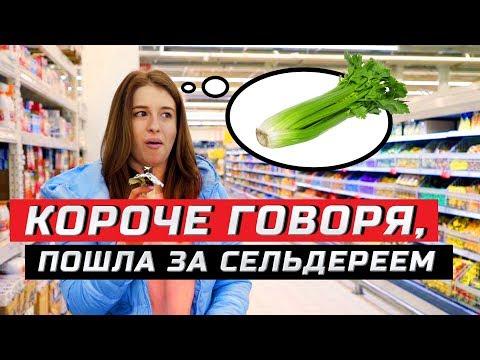 Короче говоря, пошла в магазин за сельдереем | ЗОЖНУТЫЕ