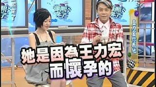 2007.07.23康熙來了完整版 王力宏你我他