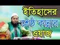 বাংলার বুকে কান্নার ঝড় বয়ে গেছে এই ওয়াজ শুনে Bangla Waz 2017 Sharifuzzaman Rajibpuri video