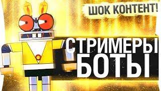 СТРИМЕРЫ БОТЫ - Ш0К К0НТЕНТ!