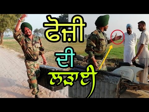 One Man Army | Foji | Latest Funny Video ।