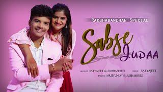 Sabse Judaa (Rakshabandhan Special Song) - Satyajeet Jena   Subhashree Jena (Official Video)