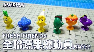 ASMR玩具 全聯蔬果總動員吸盤公仔打開玩玩 FRESH FRIENDS