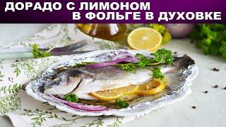 Как запечь рыбу дорадо в духовке Вкусно Рыба Дорадо в фольге запеченная в духовке с лимоном