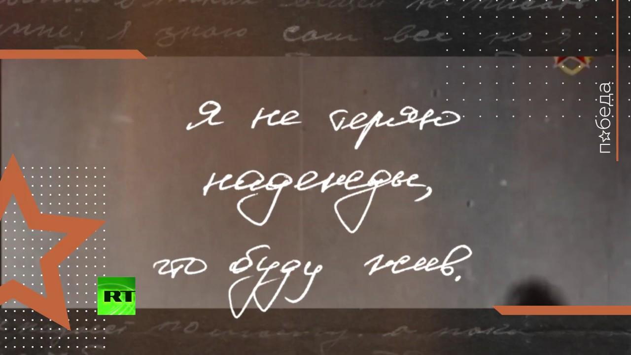 Вести с фронта: родственник героя Великой Отечественной войны читает его письмо
