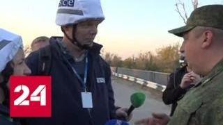 Наблюдатели из ОБСЕ посетили единственный пропускной пункт в ЛНР - Россия 24