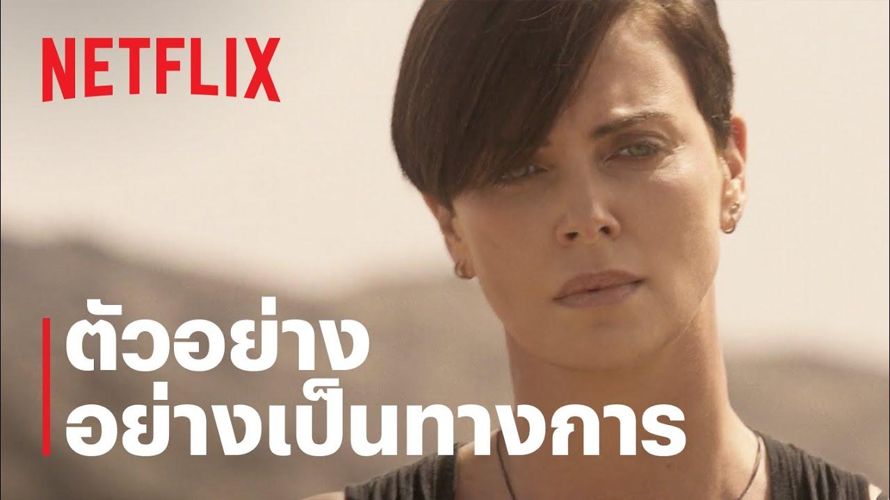 ดิ โอลด์ การ์ด (The Old Guard) | ตัวอย่างชีวิตอมตะ | Netflix
