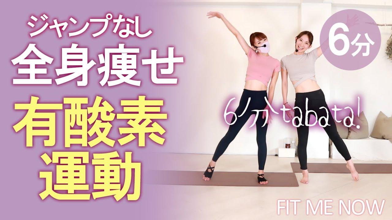 酸素 運動 有 ダンス 有酸素運動の効果はいつから出る?おすすめはジョギング?
