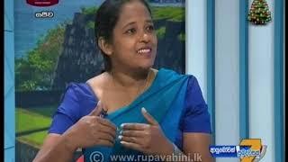 Ayubowan Suba Dawasak 2019-12-20 | Rupavahini Thumbnail