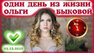 Один рабочий день из реальной жизни Ольги Быковой - владелицы сети свадебных салонов Amore MiO