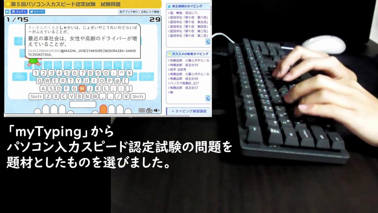 パソコン入力スピード認定試験