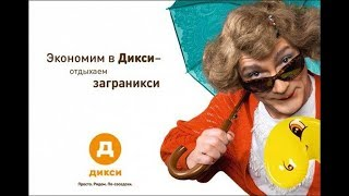 Дикси. г.Петрозаводск, ул.Балтийская, 21. Женщины раскритиковали...