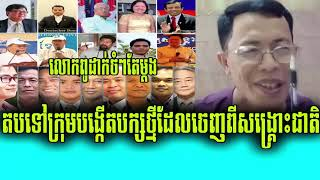 Mr.Visal Reacts to Reply to the new party formation group that came out of the National Rescue