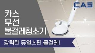 카스 듀얼스핀 무선 물걸레청소기 DSR-100