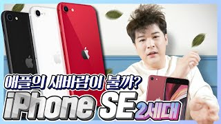 iPhone SE 2nd Generation.You'll 200% regret if you buy it!  Must watch this before you buy it![SDDD]