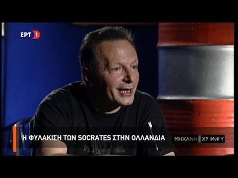 """Socrates: Το θρυλικό ελληνικό ροκ συγκρότημα (""""Μηχανή του Χρόνου"""", 18/3/18)"""