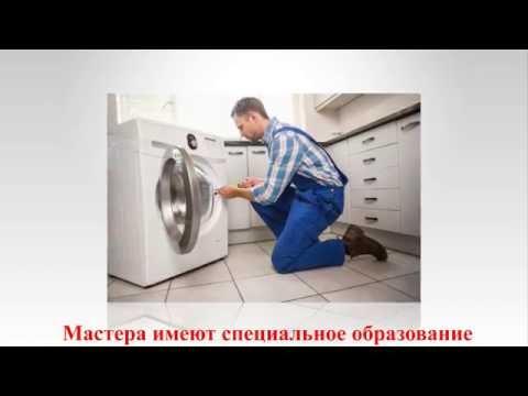 Ремонт стиральных машин СМП