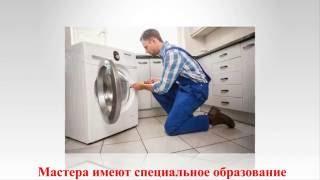Заказать ремонт стиральных машин Днепр г.Днепр на дому вызов майстра недорого цена(, 2016-11-14T08:36:08.000Z)