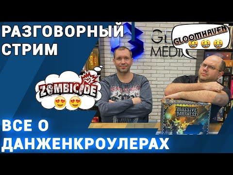 СТРИМ - приключенческие игры - данженкроулеры и все о них в прямом эфире от Geek Media