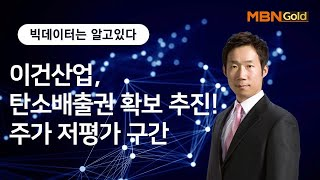 [빅데이터는 알고 있다] 이건산업 종목추천_박준남 매니…