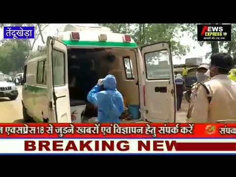 इंदौर मेडिकल टीम पर हमला करने वाला 50000 का इनामी आरोपी तेंदूखेड़ा के मदनपुर से गिरफ्तार