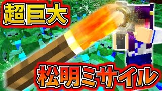 【Minecraft】松明10000個で作ったミサイルを超大量のゾンビに撃った…