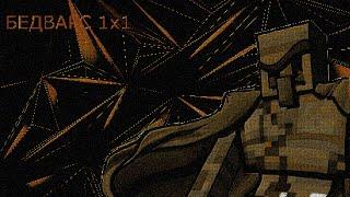 бэв клипс/бедварс 1x1/игра майнкрафт 1x1/пвп pvp/слизенатор))) / Видео