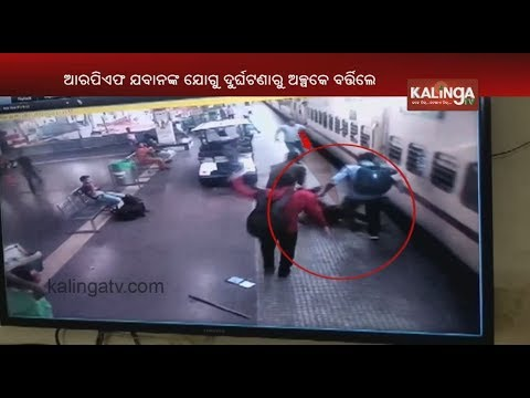 Caught In CCTV: RPF Jawan Saves Lady Lecture At Bhubaneswar Railway Station
