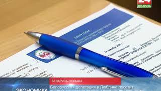 Белорусско польский экономический форум «Добрососедство» l новости Беларуси