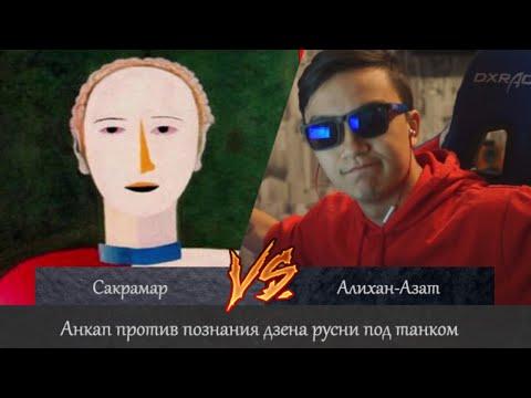 Сакрамар Vs Алихан. Анкап против познания дзена русни под танком