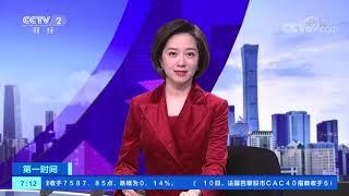 《第一时间》 20200111 1/2| CCTV财经