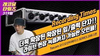 [RecordingTi…