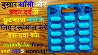 crocin advance tablet|review|बुख़ार,खाँसी और बदन दर्द से छुटकारा पाने के लिए इस्तेमाल करें इस दवा को।