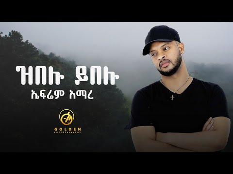 Ephrem Amare - Zebelu Yebelu | ዝበሉ ይበሉ - New Ethiopian Tigiregna Music 2018 (Official Video)