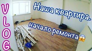 ✔ NEW VLOG:  НАЧАЛО РЕМОНТА в нашей квартире...