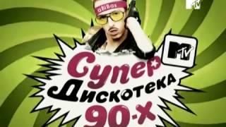 Супердискотека 90-х MTV