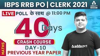 IBPS RRB PO/Clerk 2021 | Maths #10 | 40 Days Crash Course To Crack IBPS RRB Exam