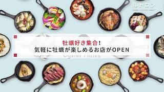 牡蠣をより身近に、もっと手軽に楽しめるお店「Oyster Plates」が川崎に誕生! thumbnail