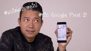 รีวิว Google Pixel 2 สมาร์ทโฟนเรือธง กล้องเทพ ที่ไม่มีขายในไทย! [4K Video]