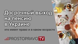 Закон о пенсии для женщин в россии