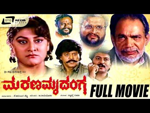 Marana Mrudanga -- ಮರಣ ಮೃದಂಗ |Kannada Full HD Movie|FEAT. Sunil, Malashree