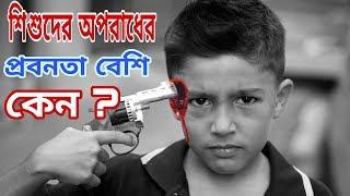 শিশুদের অপরাধের প্রবনতা বেশি কেন?।।child behaviour problems and solutions।।Bengali tutorial channel