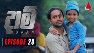 Daam (දාම්) | Episode 25 | 22nd January 2021 | Sirasa TV Thumbnail