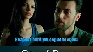 Возраст актеров сериала «Сон»