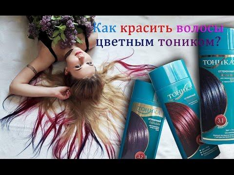 Как краситься тоником для волос