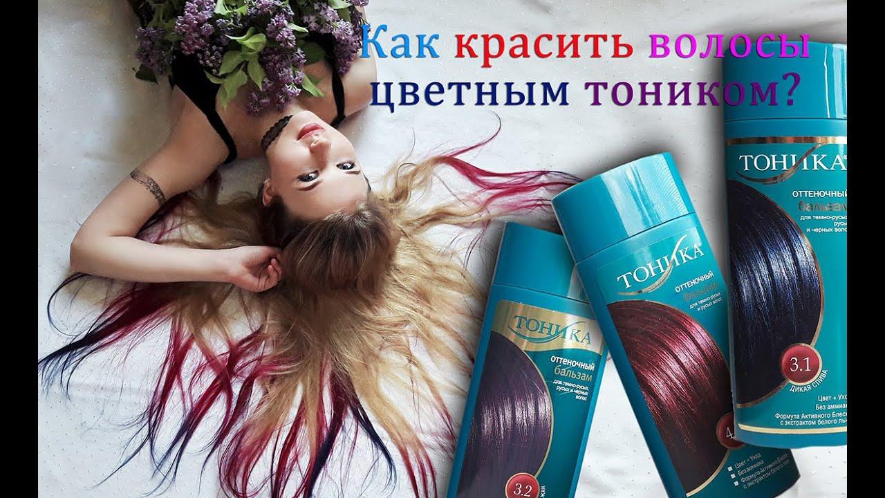 Красим седые волосы тоником