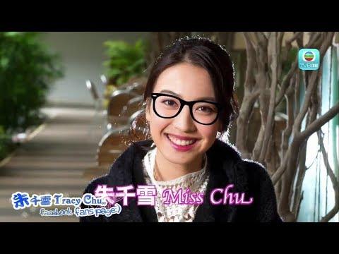朱�雪 Tracy Chu 教你一�時學曉英語