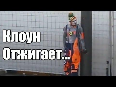 видео смешные клоуны щитовидная