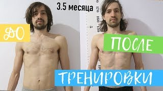 Как изменилось мое тело и Рада итоги 15ти недель подтягиваний. Мои тренировки в спортивном зале