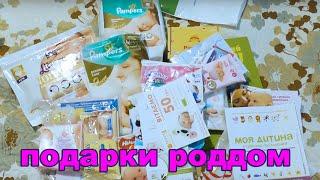 Подарочный набор от киевского роддома №7